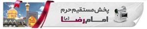 پخش زنده حرم امام رضا ع